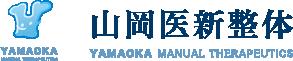 浜松市の整体と酸素ルームとランニングトレーニングの山岡医新整体